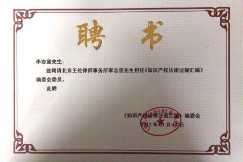 李志坚主任律师参与编纂《知识产权法律法规汇编》