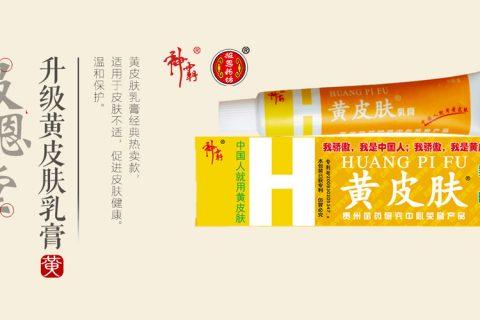 广州九润医药科技有限公司系列商标权无效宣告案件