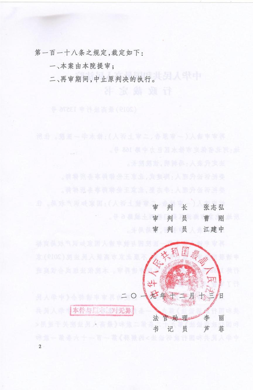 (2019) 最高法行申 13576 号