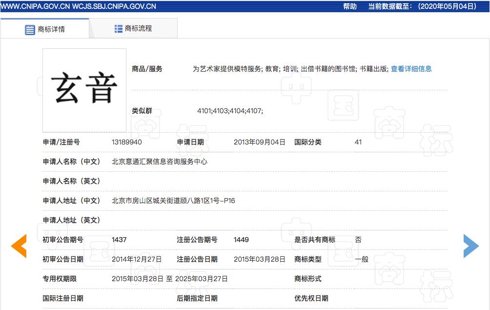 """""""玄音""""商标撤销复审行政纠纷案"""