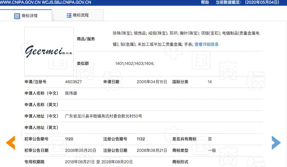 """""""格尔美geermei""""商标撤销复审行政纠纷案"""