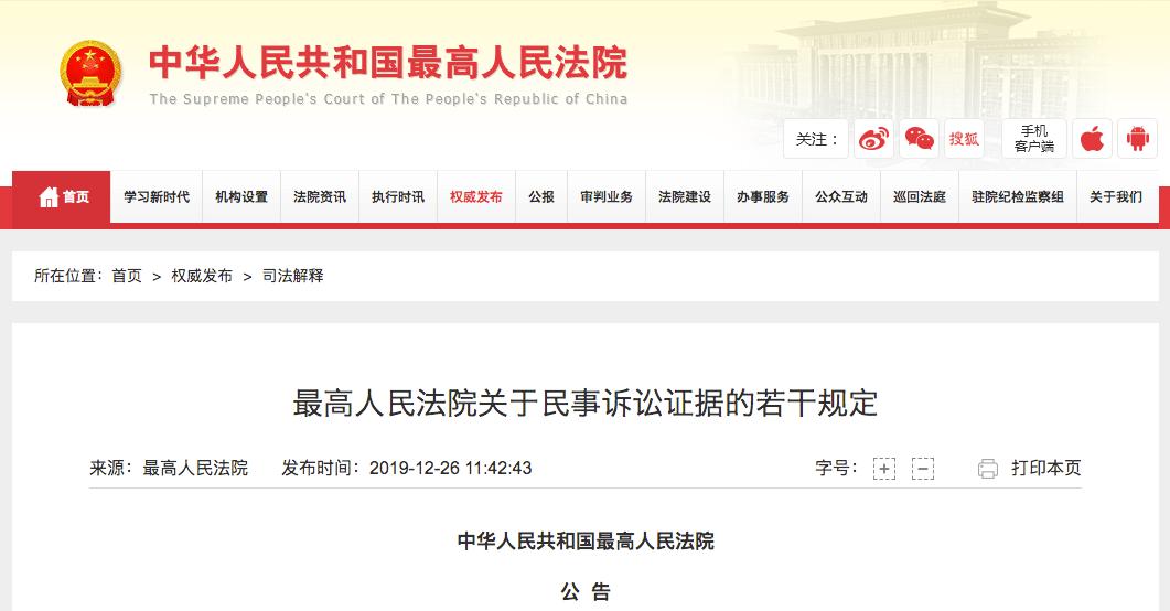 """月1日起微信微博聊天记录将可作为民事诉讼证据"""""""