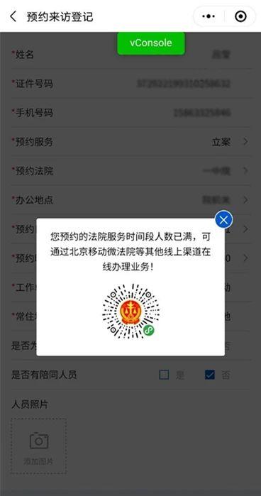 北京市高级人民法院关于采取预约方式办理现场立案、诉讼服务和信访接待工作的通告