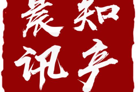 """[知产晨讯]11月2日:周六福IPO梦碎;华为、中兴组合痛击""""专利流氓""""康文森!杭州获批建设中国知识产权保护中心"""