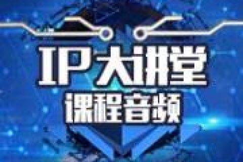 回顾:IP大讲堂-关于商标行政诉讼中的那点事