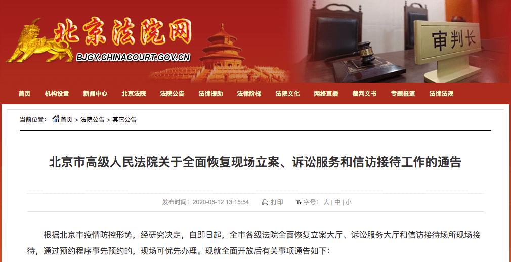 北京市高级人民法院关于全面恢复现场立案、诉讼服务和信访接待工作的通告