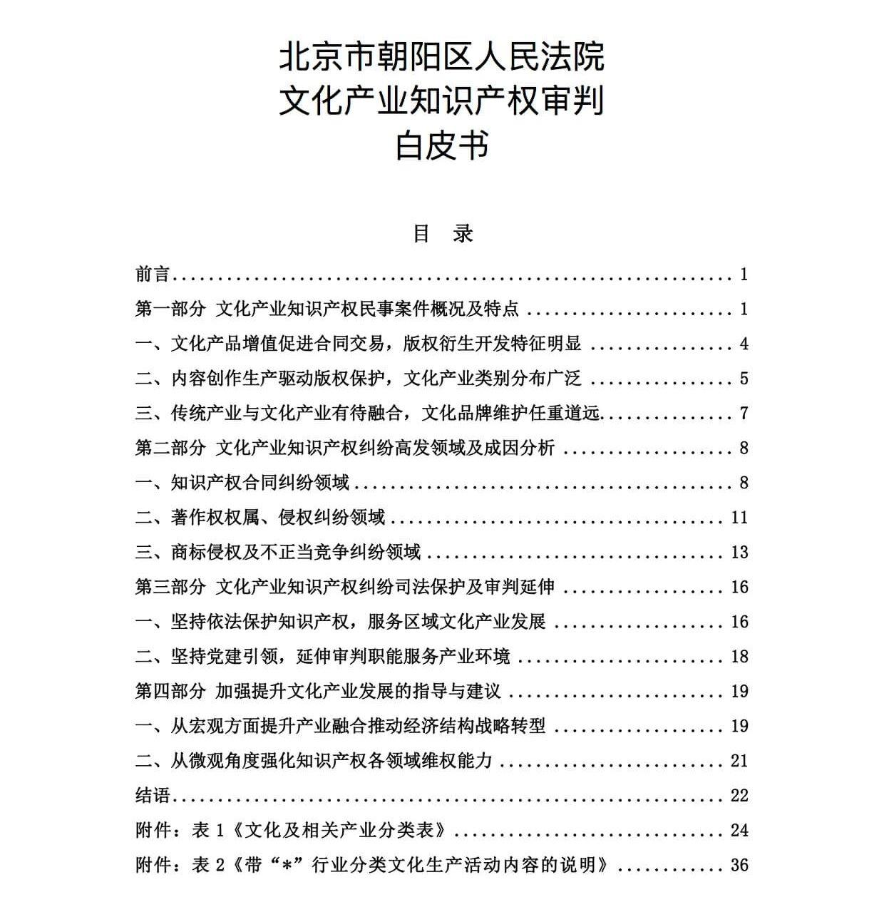 北京朝阳法院发布《文化产业知识产权审判白皮书》附下载链接