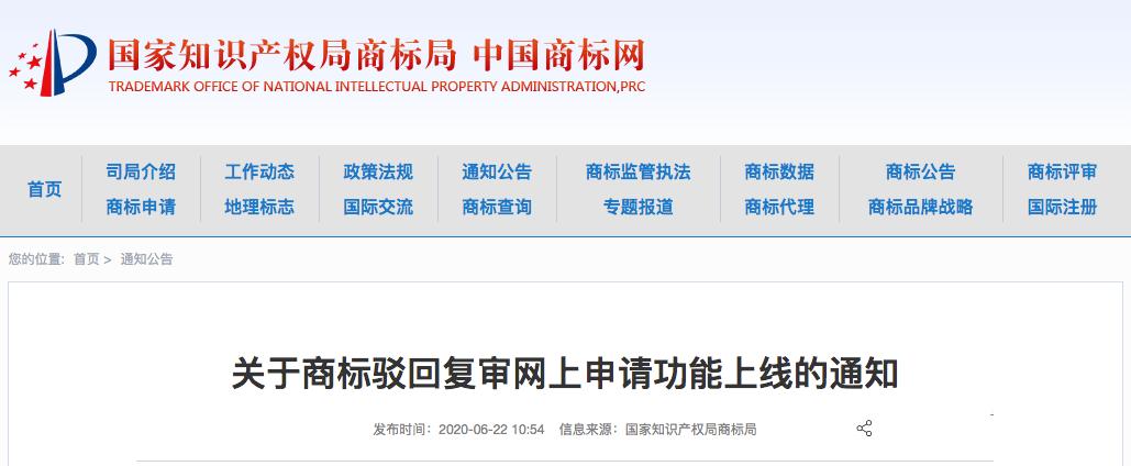 商标局:关于商标驳回复审网上申请功能上线的通知