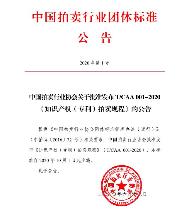 《知识产权(专利)拍卖规程》标准发布,附全文PDF下载