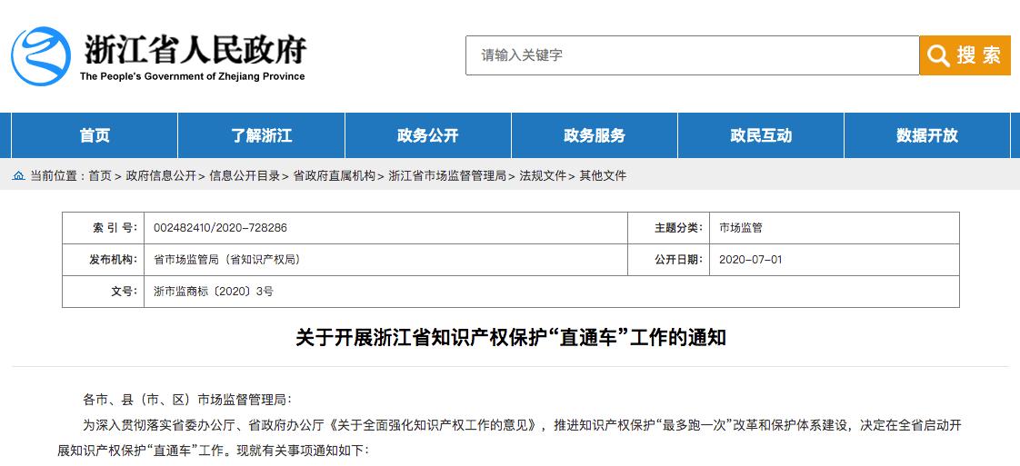 [知产晨讯]2020年7月2日