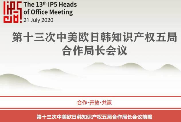 [知产晨讯]2020年7月21日