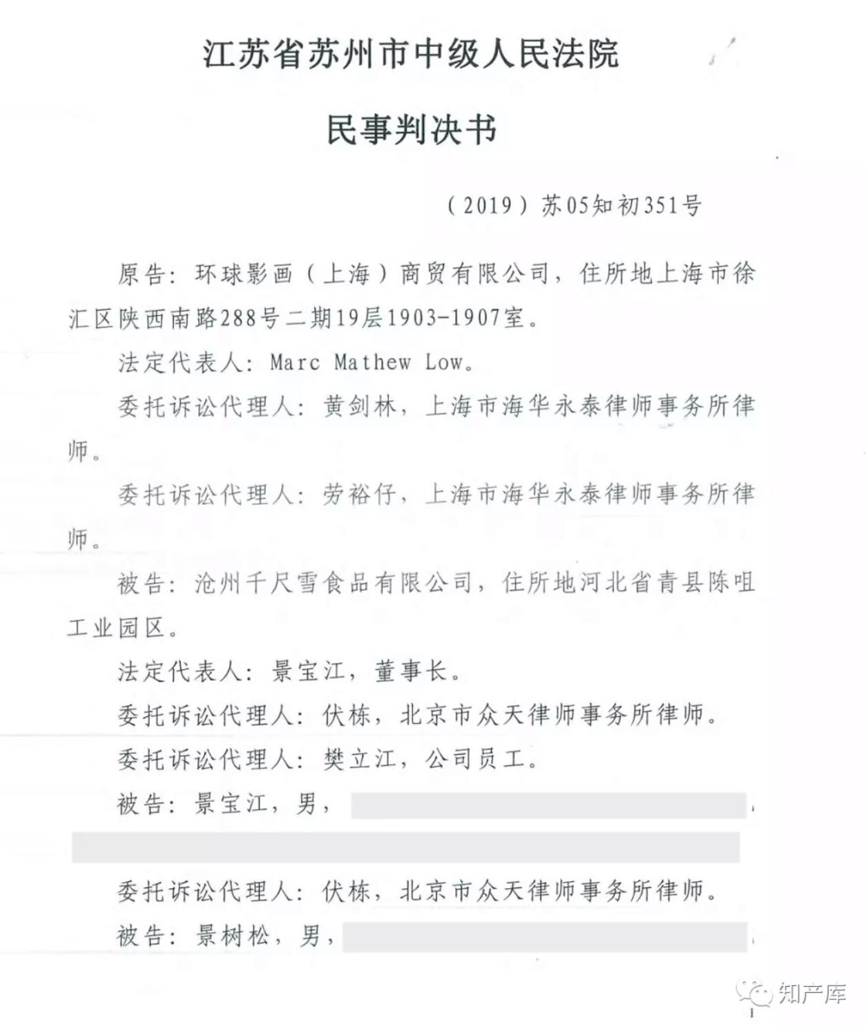 [知产晨讯]2020年7月29日