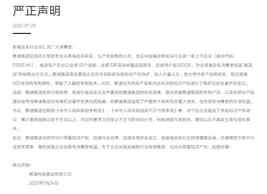 [知产晨讯]2020年8月5日