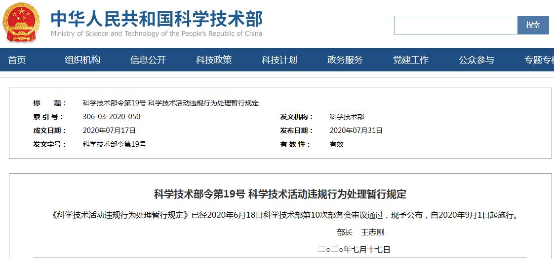 [知产晨讯]2020年8月7日
