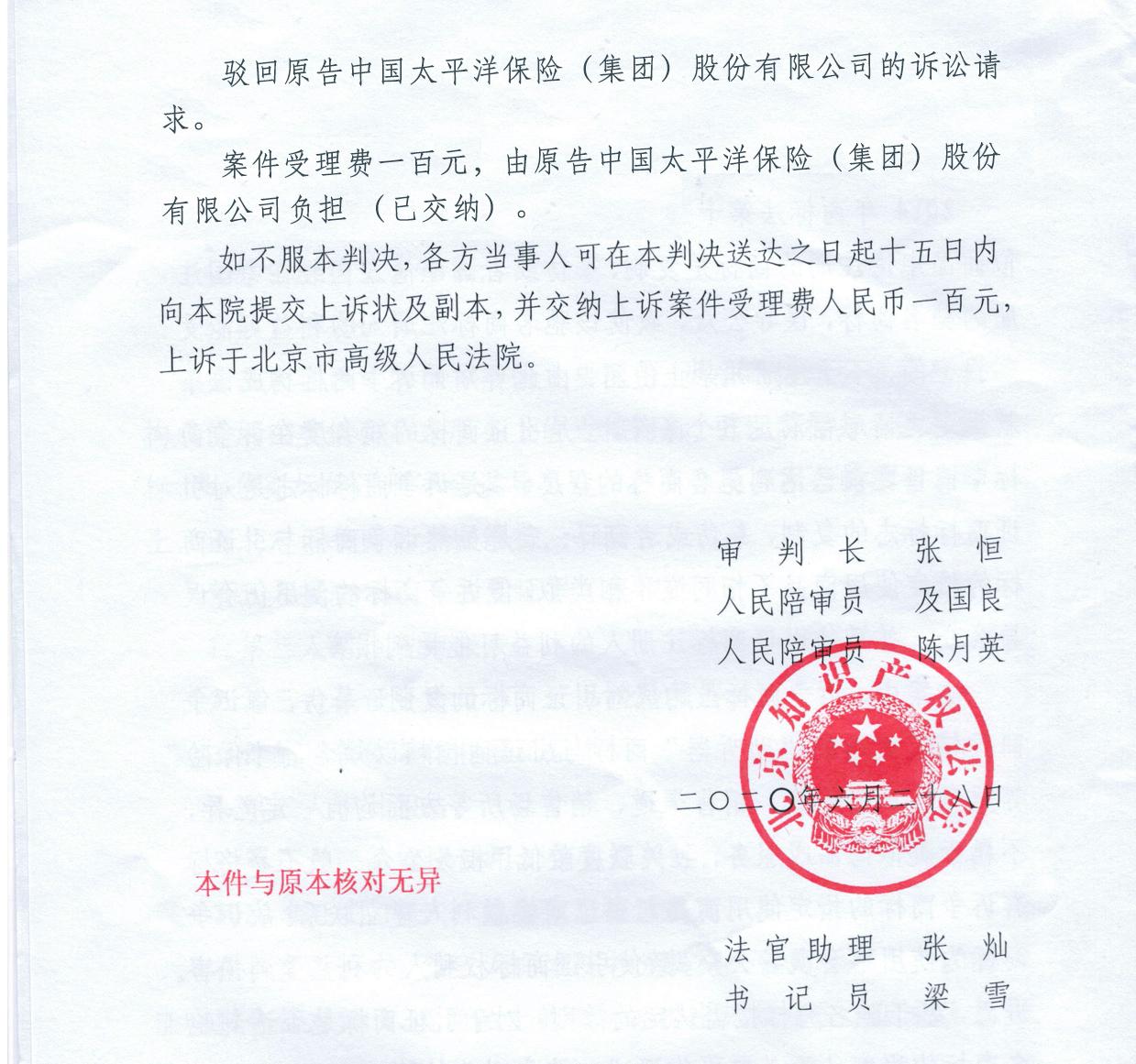 """深圳瑞安康""""太平洋保险CPIC及图""""无效宣告行政诉讼案,中国太平洋保险公司的诉讼请求被驳回,委托人的商标使用权得以维持"""
