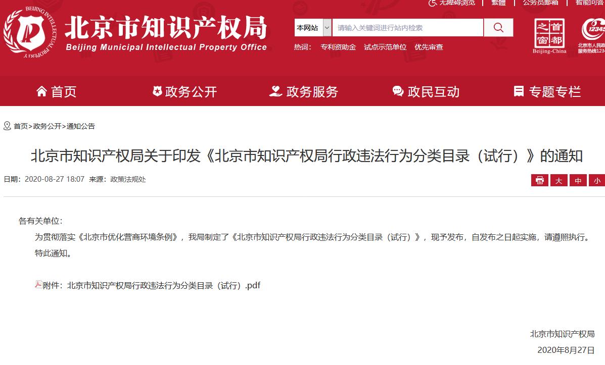 """[知产晨讯]9月2日:商标""""低价""""的陷阱,你中招了吗?企业恶意注册""""古茗""""等近似商标被罚,北京强化知识产权保护的行动方案发布"""