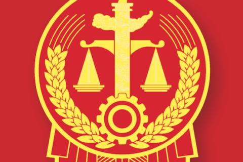 最高人民法院 最高人民检察院 关于办理侵犯知识产权刑事案件具体应用法律若干问题的解释(三)