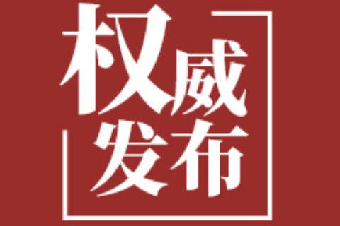 中华人民共和国专利法(全文发布)