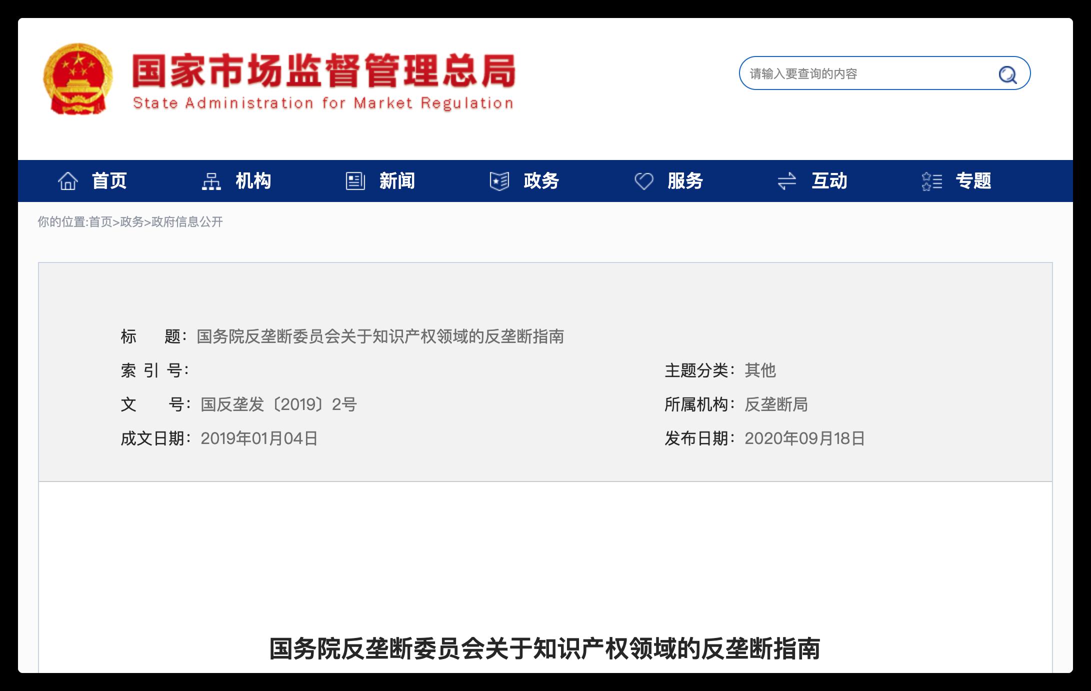 [知产晨讯]9月28日:知识产权领域的反垄断指南制定,流行歌曲相似如何认定?奥特曼版权之争落下帷幕