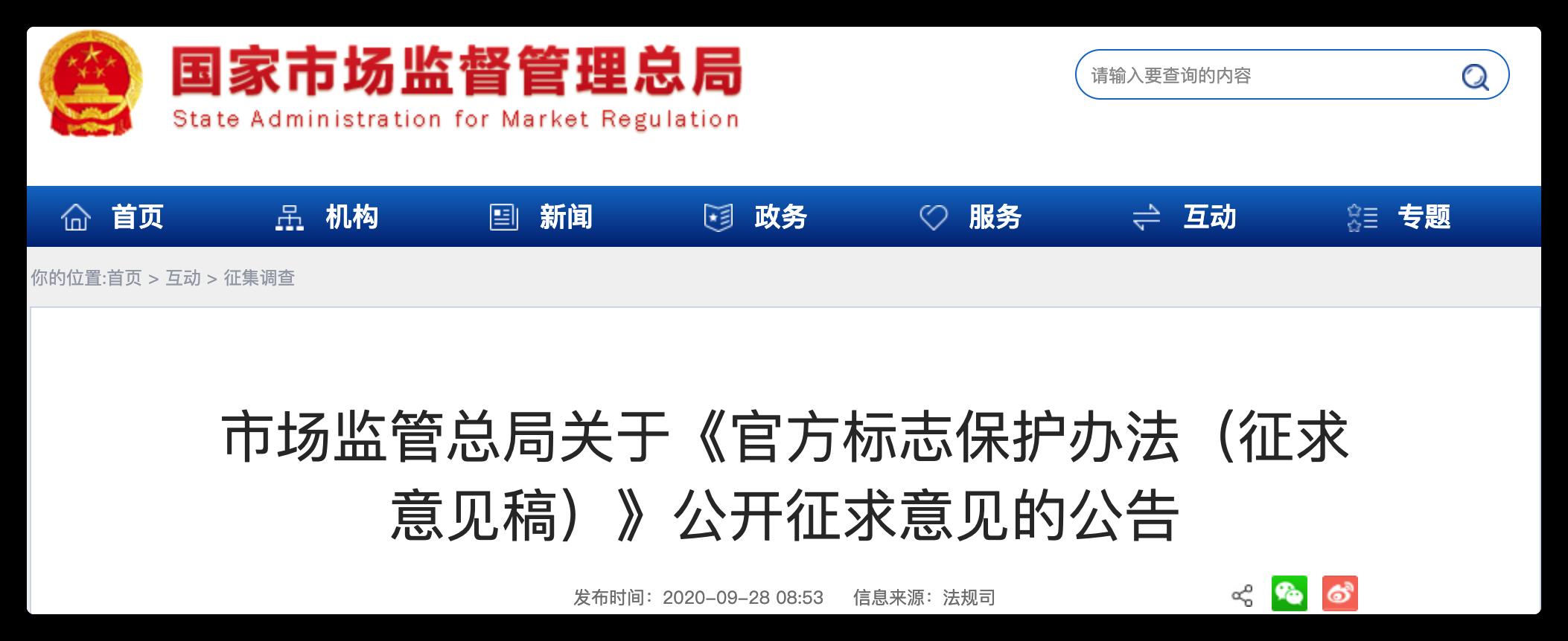 [知产晨讯]9月29日:官方标志保护办法公开征求意见,首批科创板上市企业容百科技遭专利起诉,有声读物平台如何规避侵权风险?