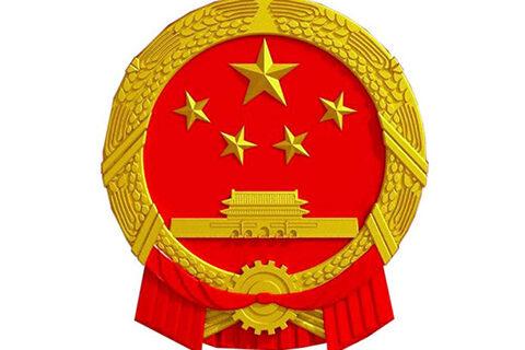2020《中华人民共和国专利法》全文丨修改对照表