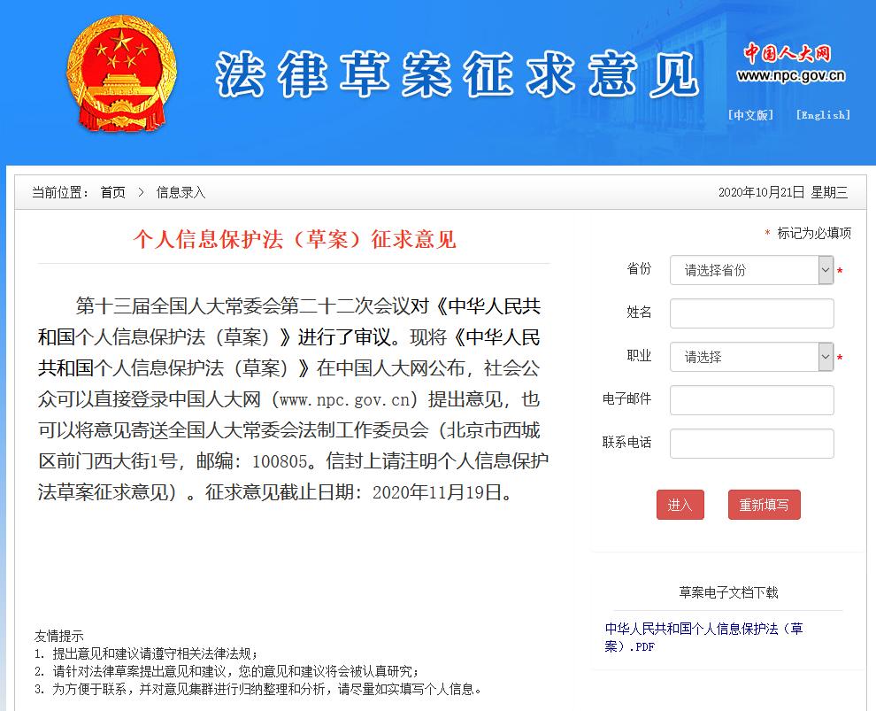 """[知产晨讯]10月23日:个人信息保护法草案公开征求意见;""""香港荣华""""终有望获得注册;广告语可否申请商标?"""