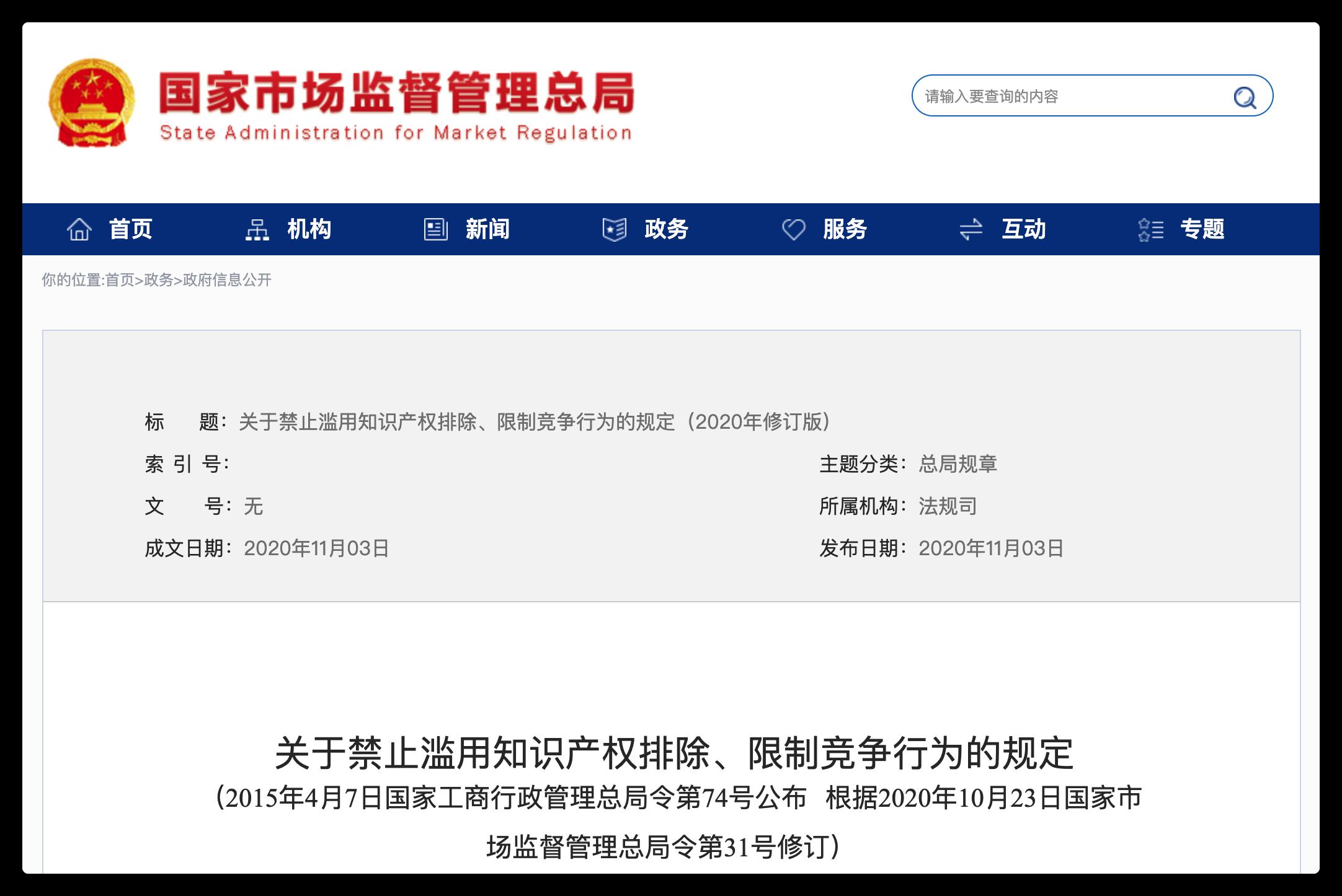 """[知产晨讯]11月5日:蚂蚁科技IPO被暂缓;关于禁止滥用知识产权排除、限制竞争行为的规定发布;""""懂王""""竟被注册为商标?"""