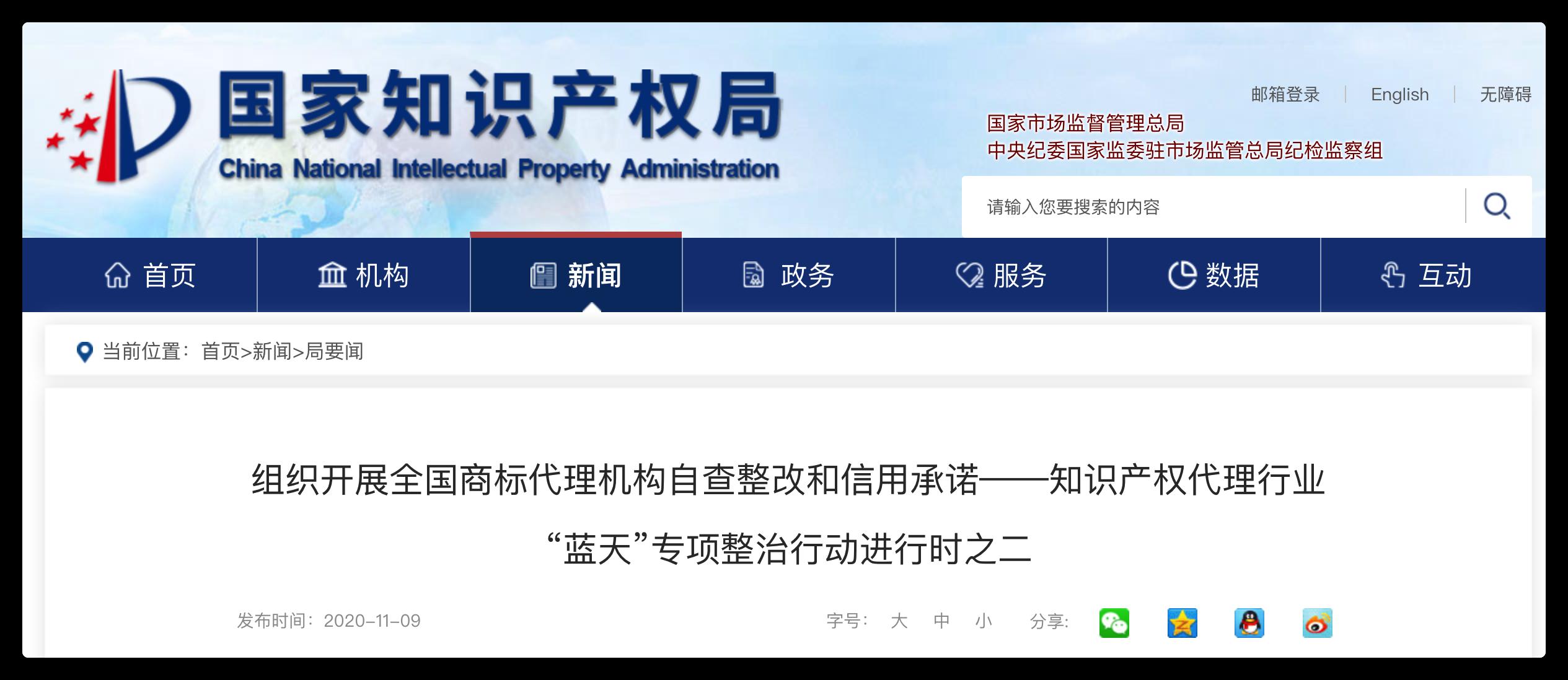 """[知产晨讯]11月10日:""""蓝天""""专项整治行动进行;广东新类型专利案件频发;拜登与新专利法"""
