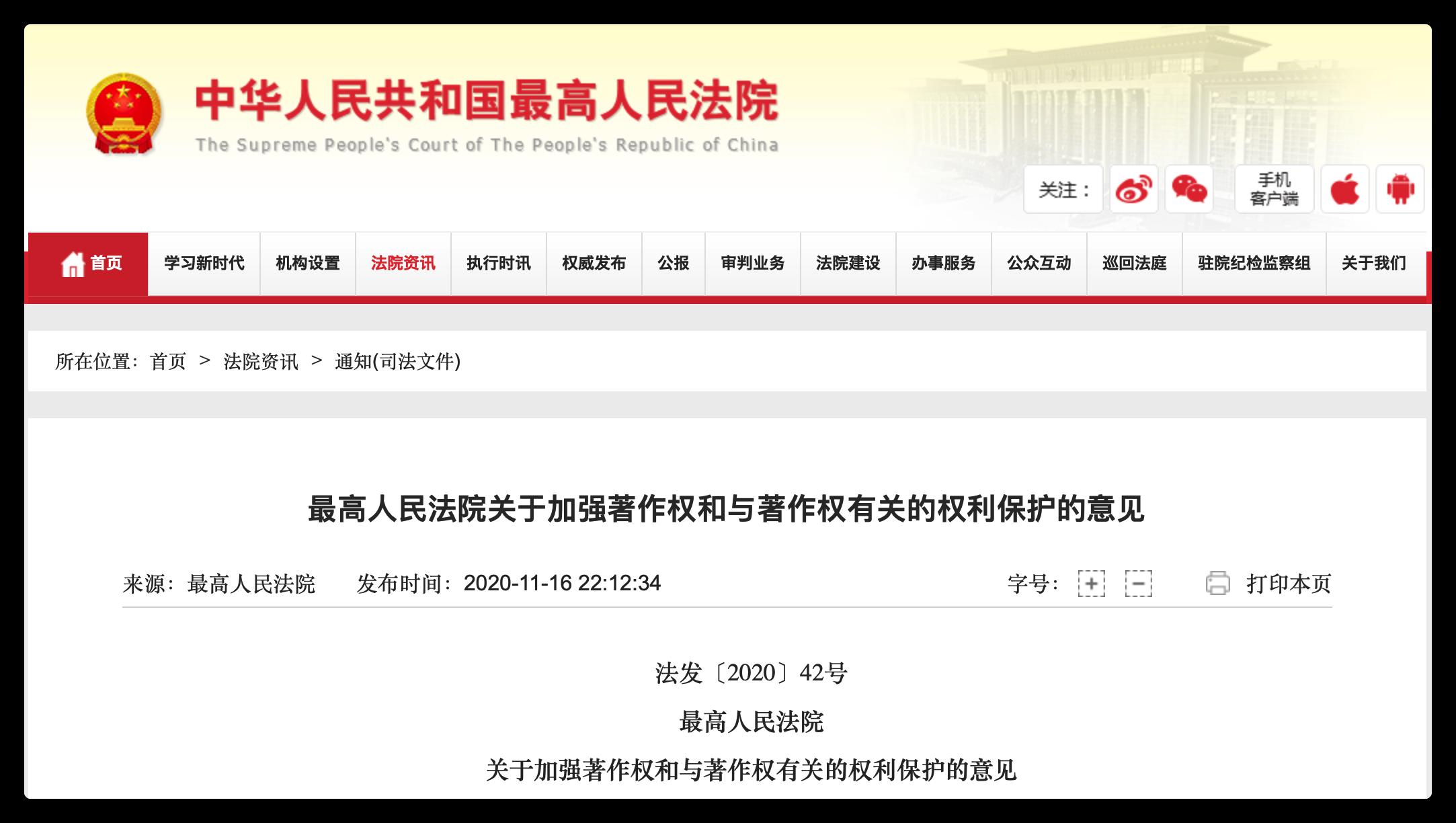最高人民法院关于加强著作权和与著作权有关的权利保护的意见