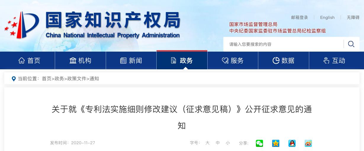 [知产晨讯]11月30日:《专利法实施细则修改建议(征求意见稿)》公开征求意见;中国近五年专利申请现状及其原因分析;侵犯商业秘密刑事案件中商业秘密的认定标准