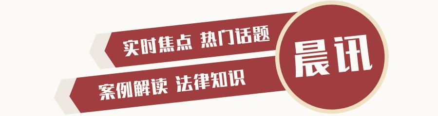 [知产晨讯]1月25日:国家知识产权局发布2020年主要数据;重庆市在7个试点检察院成立知识产权检察办公室;互联网用户公众账号信息服务管理规定发布