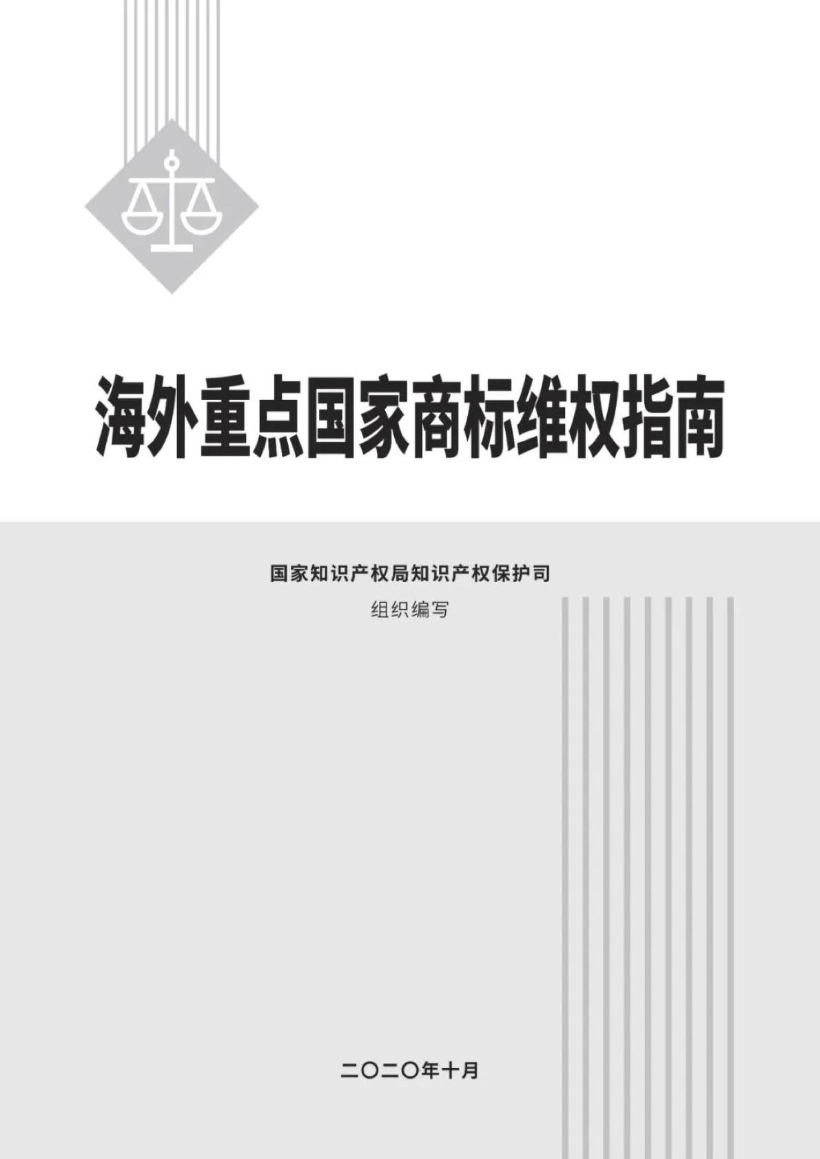 《海外重点国家商标维权指南》PDF全文