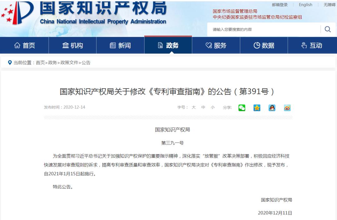 [知产晨讯]12月15日:新修改的《专利审查指南》2021年1月15日起施行;新华国际时评推进全球知识产权治理的中国担当;十大版权热点案件发布