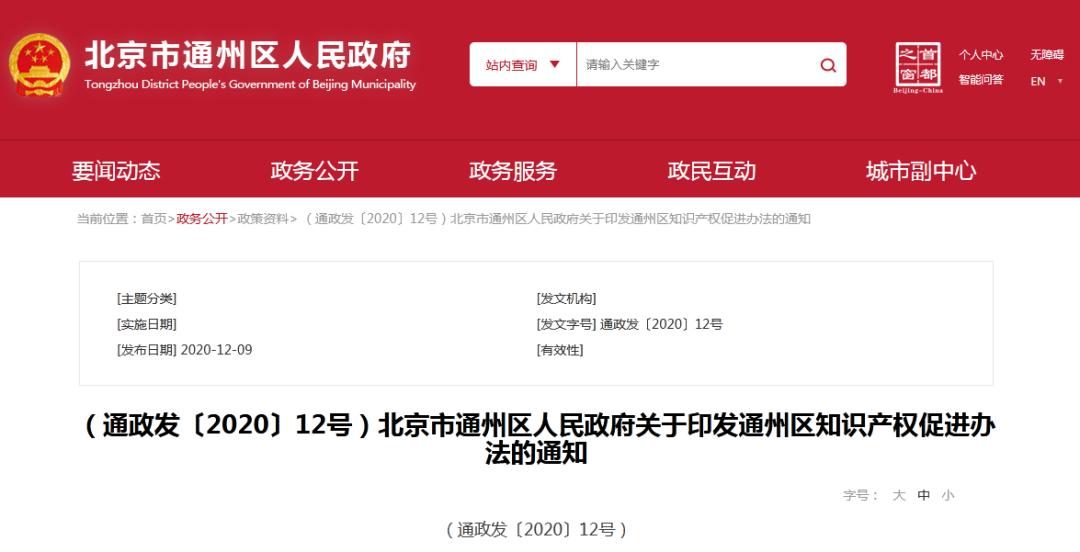 """[知产晨讯]12月23日:海南自贸港知识产权法院要来了!""""2020年中国版权十件大事""""评选启动;北京通州中小学在校生申请专利获授权,最高可获3万元资助!"""