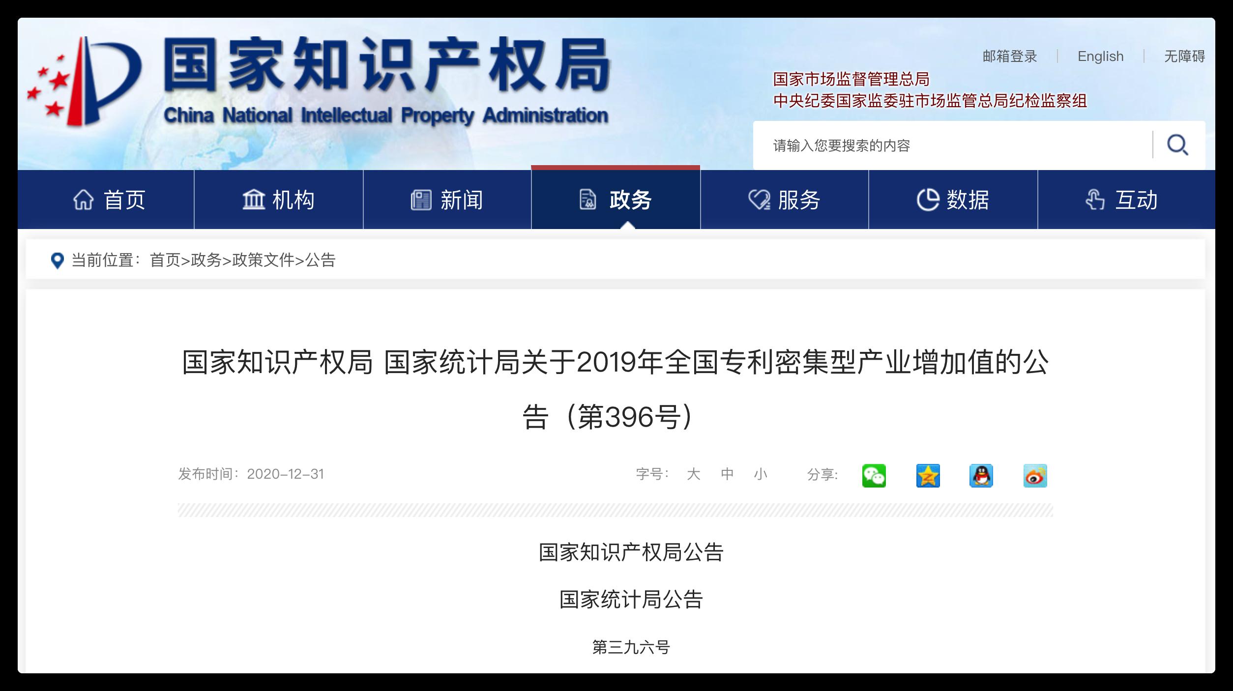 [知产晨讯]1月4日:《中华人民共和国民法典》于1月1日施行,一大批民法典司法解释也于同日施行;国知局国家统计局:2019年全国专利密集型产业增加值超11万亿