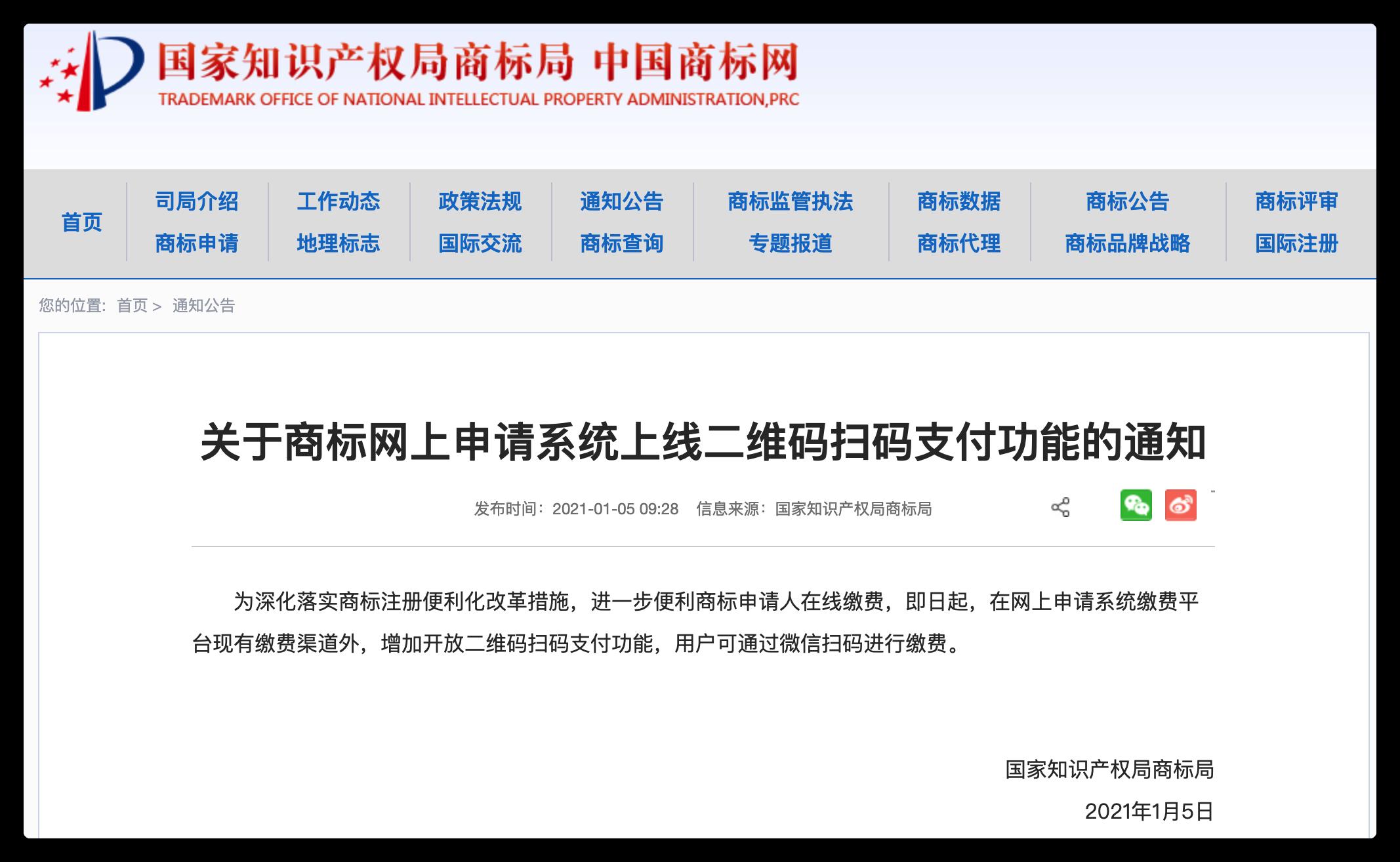[知产晨讯]1月6日:商标网上申请系统上线二维码扫码支付功能;周强:确保民法典统一正确实施;郭敬明《晴雅集》下线 ,一次反抄袭的小胜利