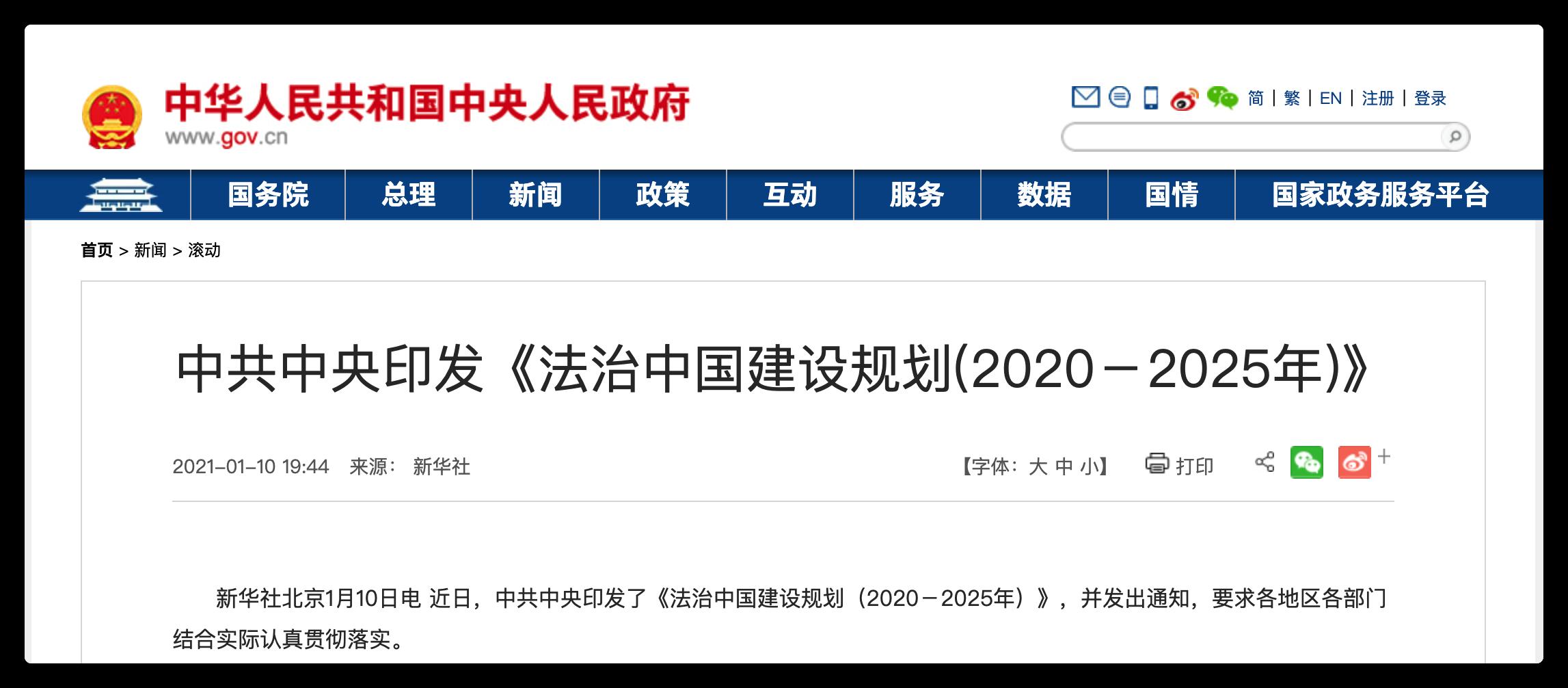 [知产晨讯]1月11日:中共中央印发《法治中国建设规划(2020-2025年)》;中央再次释放反垄断信号!;最高院:让知产司法保护利剑高悬