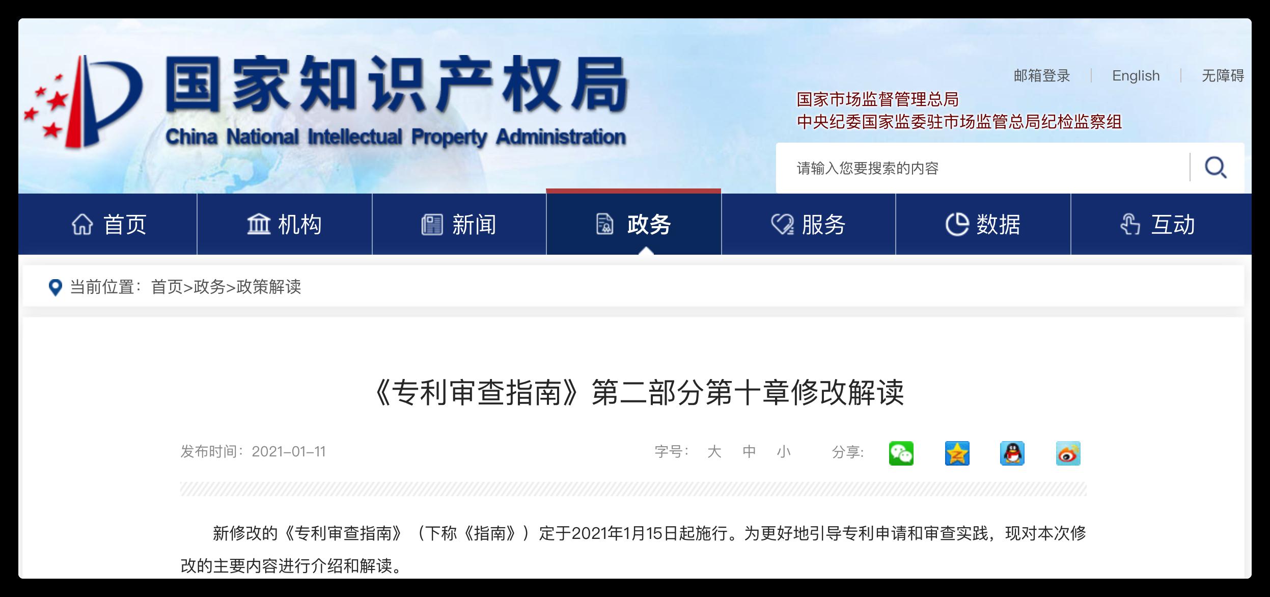 [知产晨讯]1月12日:江苏发布2020年知识产权保护典型案例;广州知识产权法院发布服务和保障科技创新十大典型案例;《专利审查指南》第二部分第十章修改解读