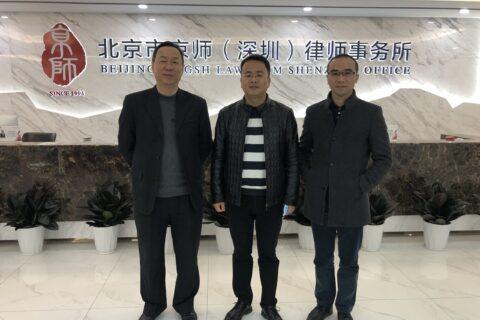 王伦律所李志坚主任拜访北京市京师(深圳)律师事务所