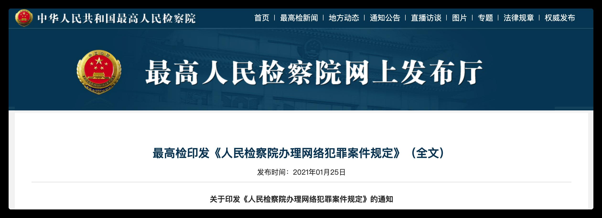 [知产晨讯]1月26日:外交部:中国正在从知识产权引进大国向知识产权创造大国转变;最高检印发《人民检察院办理网络犯罪案件规定》;商业秘密保护的客户名单认定