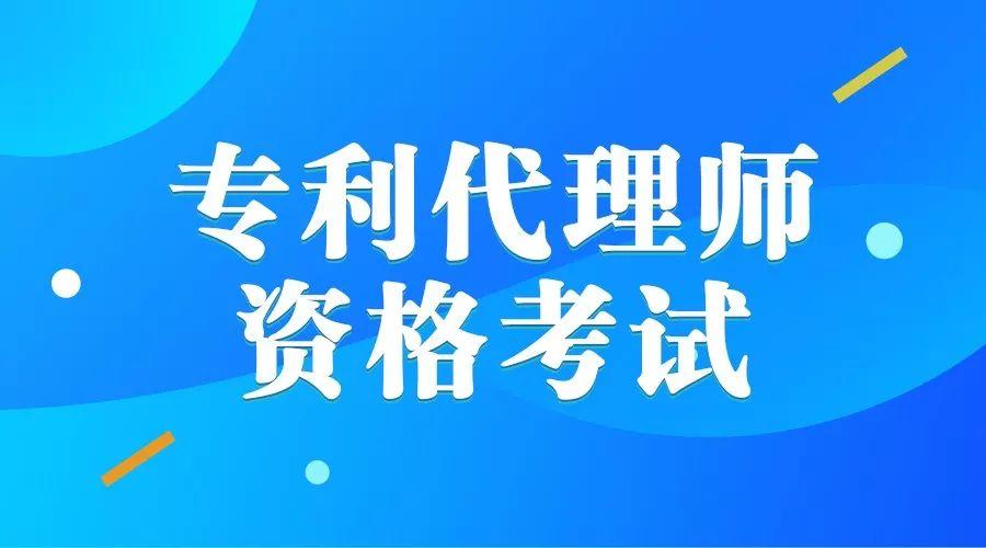 [知产晨讯]1月28日:国知局发布通知,进一步严格规范专利申请行为;2020年专利代理师资格考试合格分数线确定