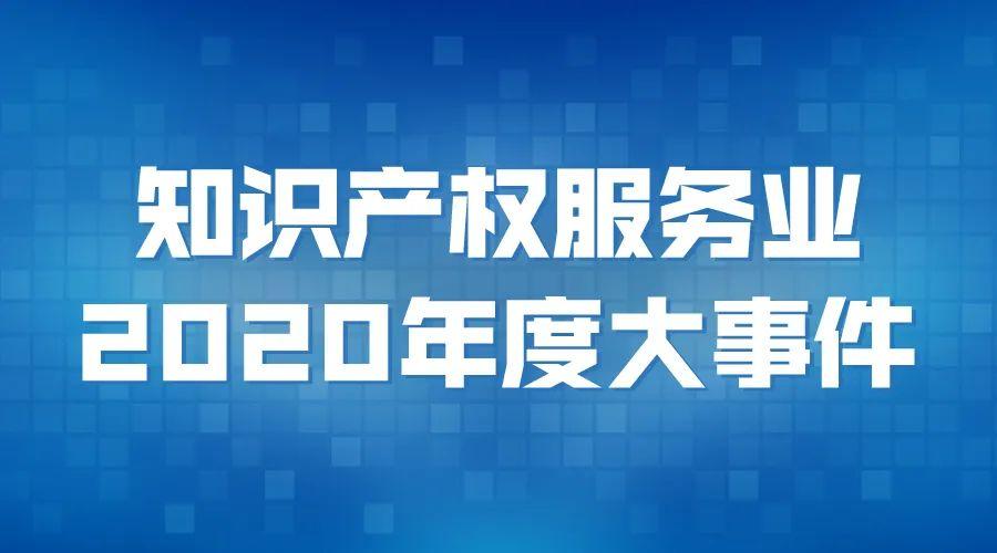 [知产晨讯]2月5日:商务部:2020年我国知识密集型服务进出口同比增长8.3%;最高200万!深圳专设资金奖励优秀知识产权项目;知识产权服务业2020年度大事件盘点
