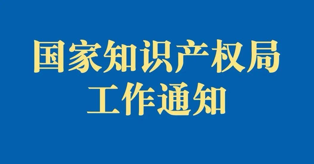[知产晨讯]2月26日:2021年国家地理标志产品保护示范区建设申报推荐工作开展;中国版权保护中心与华为、阿里联合共建DCI实验室入选国家新闻出版署出版业科技与标准重点实验室