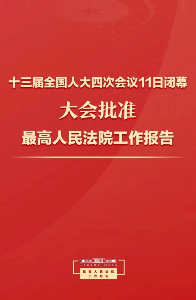 [知产晨讯]3月12日:十三届全国人大四次会议在京闭幕;两高两部出台意见加强虚假诉讼犯罪惩治工作;北京今年开设知识产权职称专业