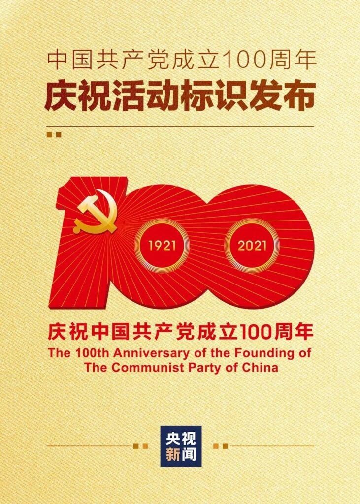 [知产晨讯]3月25日:中共中央宣传部发布中国共产党成立100周年庆祝活动标识;国家知识产权局印发《打击商标恶意抢注行为专项行动方案》