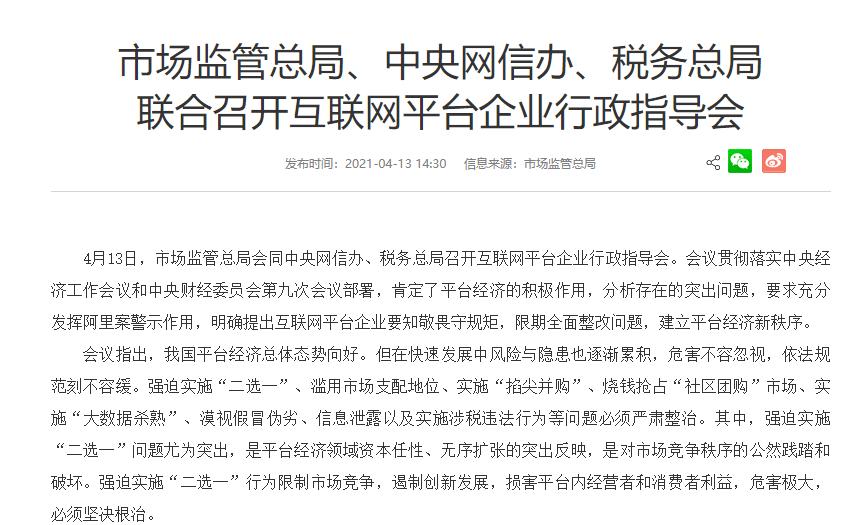 [知产晨讯]4月14日:三部委联合约谈34家互联网平台:发挥阿里案警示作用,各平台限期整改;上海知产法院通报不正当竞争案件审判情况