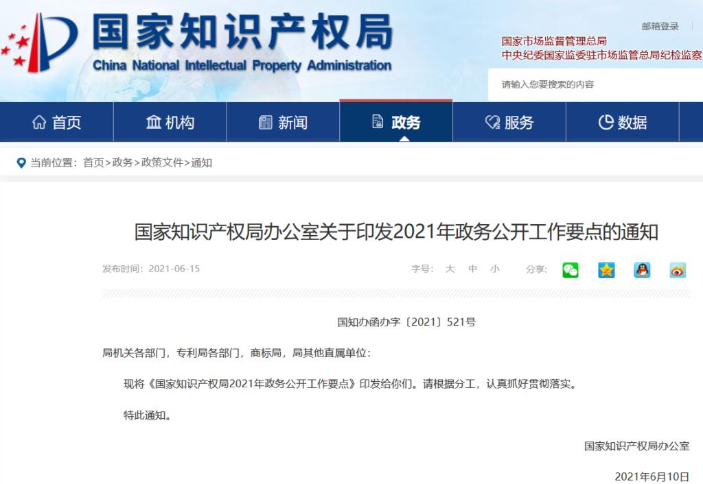 [知产晨讯]6月16日:国知局公布2021年十三项政务公开工作要点 ;《高校知识产权信息服务中心建设实施办法(修订)》全文发布,即日起实施!