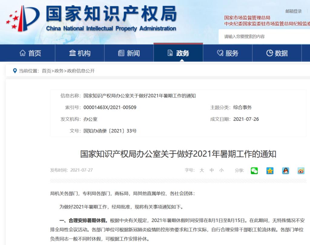 """[知产晨讯]7月28日:修订后的《人民检察院民事诉讼监督规则》将于8月1日起正式施行;""""腾迅""""被""""腾讯""""起诉不正当竞争,腾讯维权企鹅相关商标获赔30万元"""