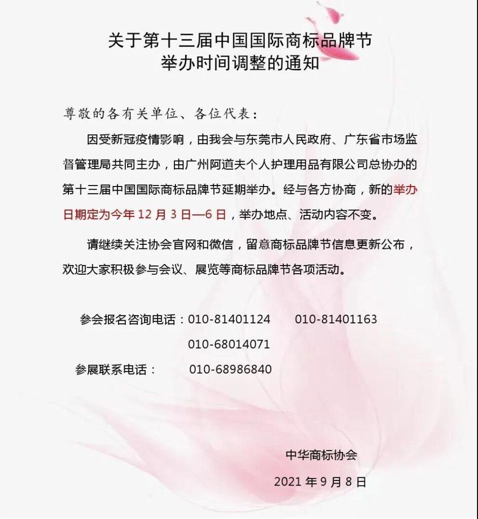[知产晨讯]9月10日:《国家人权行动计划(2021-2025年)》全文发布!实行严格的知识产权保护制度;第十三届中国国际商标品牌节将于12月3日-6日在东莞市正式举办